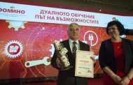 Област Стара Загора с 3 награди за дуално образование
