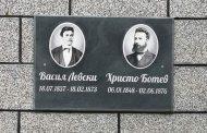 Почит към Ботев и Левски в Сърневец