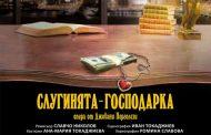 """Комичната опера """"Слугинята-господарка"""" се мести в Кукления театър"""