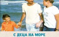 """Този уикенд на Лятното кино в Ямбол: """"С деца на море"""" и """"Щастливият Лазаро"""""""