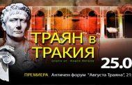 """Световна премиера на операта """"Траян в Тракия"""""""