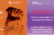"""Светла Тодорова участва в премиерата на балета """"Антигона"""""""