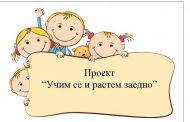 """Лекция на тема """"Конфликтите между децата, когато играят заедно"""" в библиотека """"Родина"""""""