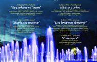 """Концерт """"Под небето на Париж"""" на 3 август в Стара Загора"""