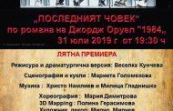 """Премиера на """"Последният човек"""" в ДКТ Стара Загора"""