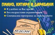 "Музикална школа при НЧ ""Родина-1860"" предлага уроци по пиано, китара и барабани"