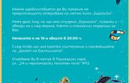 Безплатно лятно кино се открива в Морската градина в Бургас
