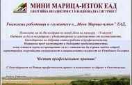 """Поздрав на изп. директор на """"Мини Марица-изток"""" ЕАД за Деня на миньора"""