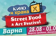 Street food & Art Festival ще се проведе във Варна