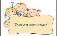 """""""Самостоятелното дете"""" – лекция на Златица Харитова"""