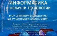 "Лятна школа по информатика и облачни технологии организира фондация ""Миню Балкански"""