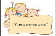 """Лекция на тема """"Психомоторното развитие на децата от 0 – 7 години"""" в библиотека """"Родина"""""""