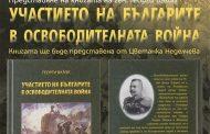 """Представят книгата """"Участието на българите в Освободителната война"""""""