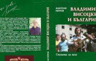 """Книга припомня за гастрола на Висоцки и """"Таганка"""" в Чирпан"""