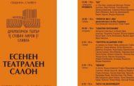Започва Есенен театрален салон Сливен 2019