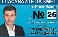 """Янко ЯНКОВ, общински съветник от """"Истината за Стара Загора"""", мандат 2015-2019 г.: Доказахме, че Стара Загора има нужда от нас"""