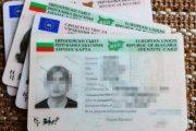 ОД МВР Стара Загора с улеснения за гражданите при издаване на лични документи