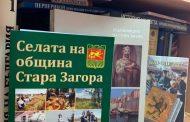 Днес е представянето на книгата, събрала историята и културата на старозагорските села