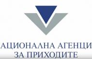 Днес офисът на НАП в Казанлък затваря в 16 часа, заради дезинфекция