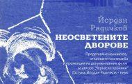 В Стара Загора показват изложба с фотографии на Йордан Радичков в Сибир