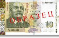 БНБ пуска нова банкнота с номинална стойност 10 лева