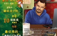 Старозагорец проби в Китай