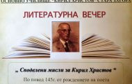 Организират литературна вечер, посветена на поета Кирил Христов