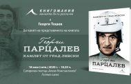 Биографична книга и филм за Парцалев излизат по случай 95-годишнината от рождението на артиста