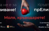 """Организират кръводарителска акция """"Кръвта не е за прОливане, кръвта е за прЕливане"""""""