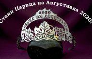 Ивет Григорова ще бъде специален гост в журито за Царица на Августиада 2020