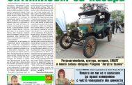 """Новият брой 35 на """"Национална бизнес поща"""" – четете безплатно, в дигитален вариант"""
