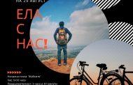 Общоградски туристически пешеходен и велосипеден поход организират в Стара Загора
