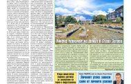 """Новият брой на дигиталния вестник """"Национална бизнес поща"""". Обяви, реклами, новини. Четете безплатно!"""