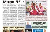 """Новият брой на дигиталния вестник """"Национална бизнес поща"""". Обяви, реклами, новини."""