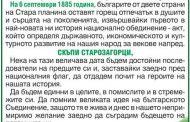 Живко ТОДОРОВ, кмет на община Стара Загора: Великата идея на българското Съединение е жива и днес в нашето непримиримо желание заедно да съградим бъдещето на потомците ни