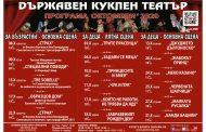 Програма на Старозагорския куклен театър за месец октомври