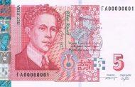 Нова банкнота от 5 лв. пусна БНБ