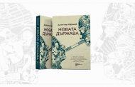 """Днес е премиерата на """"Новата държава"""" на Димитър Аврамов в Стара Загора"""