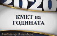 """В 8 категории стартира конкурсът """"Кмет на годината 2020"""""""