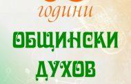 Общинският духов оркестър на Стара Загора празнува половинвековен юбилей