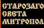 Първа национална среща на православни младежи ще се проведе в Стара Загора