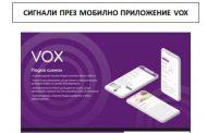 В Стара Загора: Най-много сигнали за неплащане на заплати и осигуровки са подадени чрез мобилното приложение Vox КНСБ