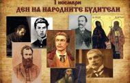 Събития в Стара Загора,  посветени на Деня на народните будители