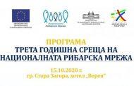 Третата годишна среща на Националната Рибарска Мрежа ще се проведе на 15 октомври в Стара Загора