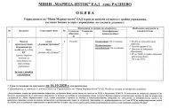 """Управлението на """"Мини Марица-изток"""" ЕАД търси да назначи служител с трайни увреждания, съгласно Закона за хора с увреждания"""