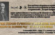 Организират юбилейна вечер на Иван Вазов в БАН