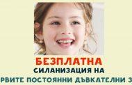 Продължава кампанията за безплатно поставяне на силанти на деца от 5 до 9 години