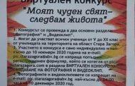 В Стара Загора обявяват виртуален ученически конкурс за фотография и видеоклип