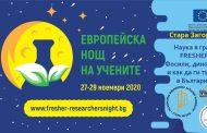 Започва Европейската нощ на учените