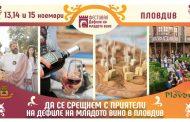 Винолюбители и винопроизводители се събират на Дефиле на младото вино в Пловдив